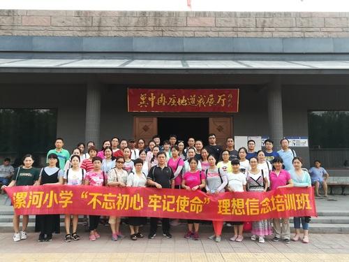 漯河小学4.jpg